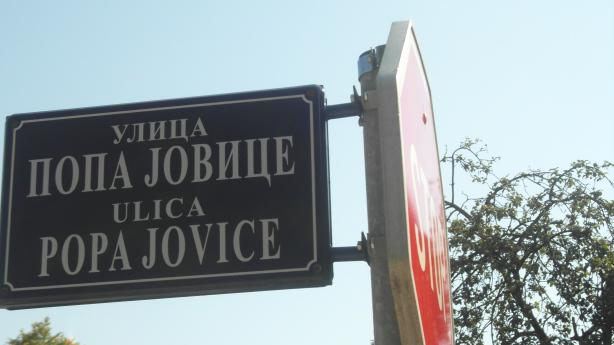 popa jovice ulica u bl